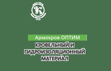 АРМОКРОВ