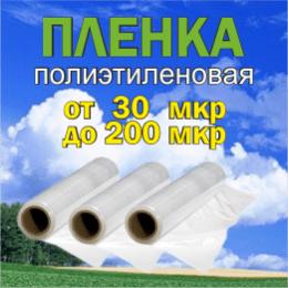 novosti_plenka_banner1