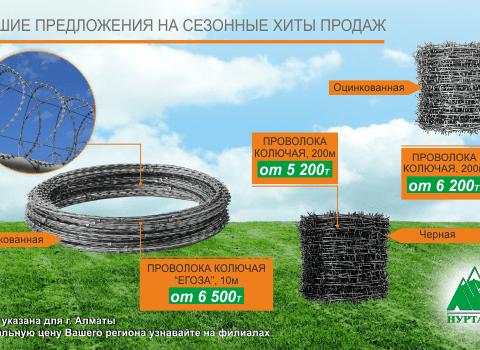 """Спиральный барьер безопасности """"ЕГОЗА"""" СББ-600-60-5 Оц Нуртау-А"""